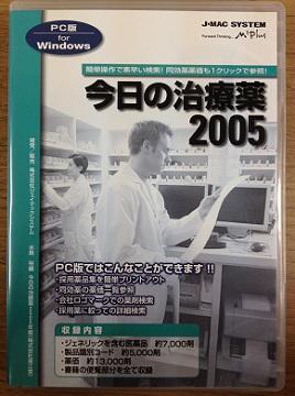 PC2005.jpg