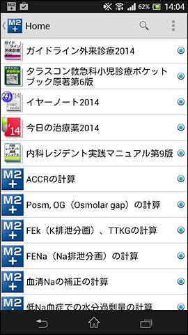 Screenshot_2014-06-10-14-04-52.png