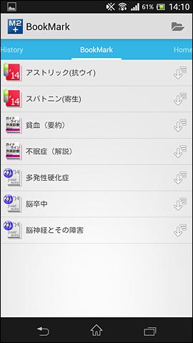 Screenshot_2014-06-10-14-10-12.png