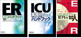 er-handbooks.png