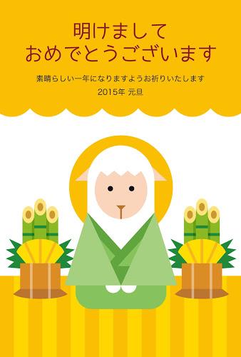 flat_eto_goaisatsu.jpg