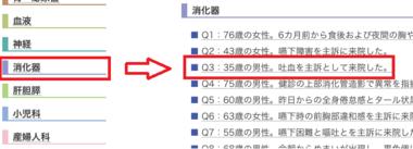 kokushi-toc4.png