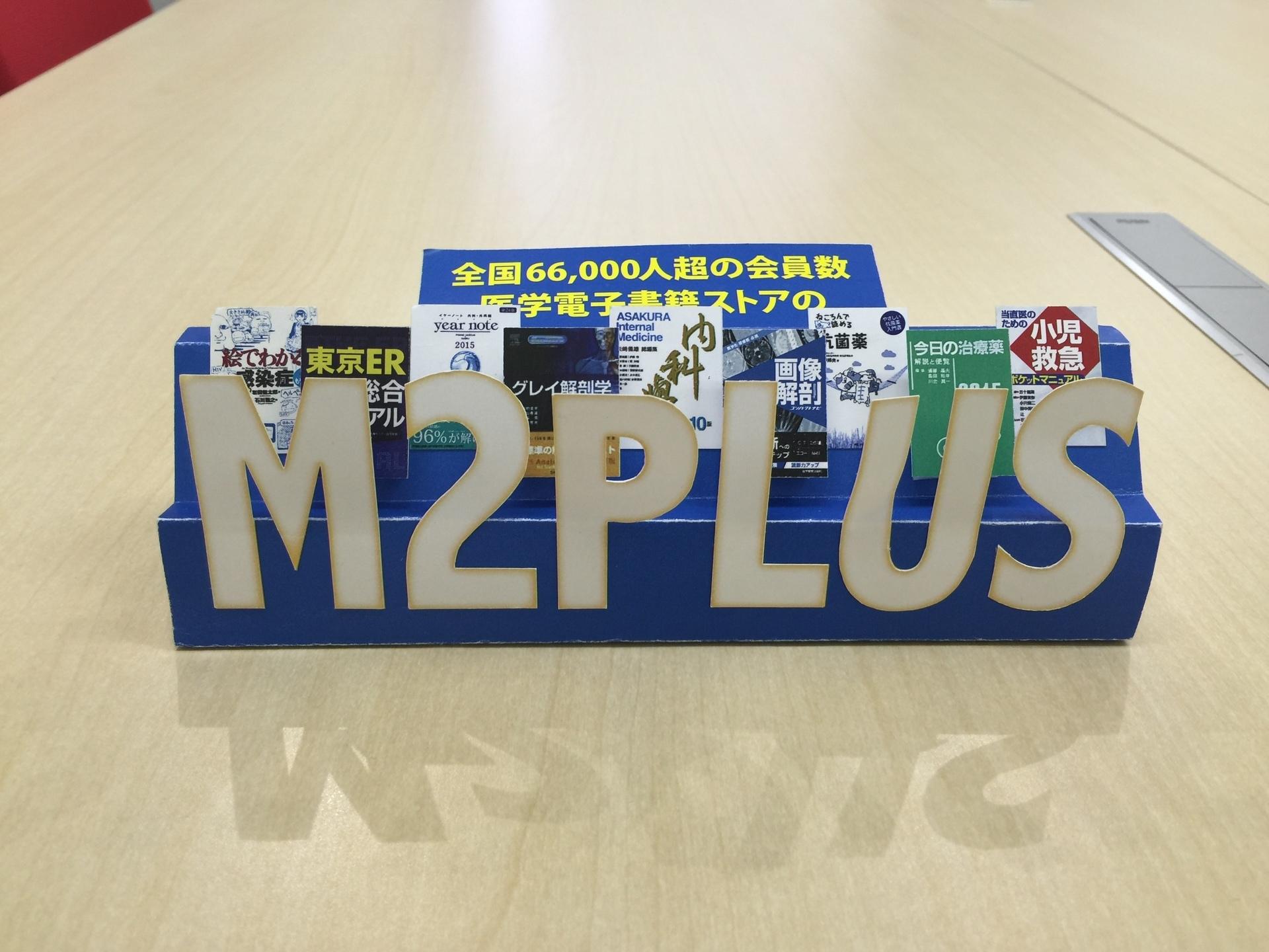 m2plus_item1.jpg