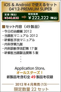 set0412-pres20120417-0.png