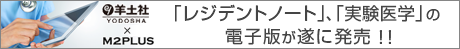 top-infobanner-yodosha-magazine.png
